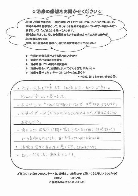 s-ホワイトニング感想文5月